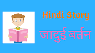Hindi Stories For Class 10