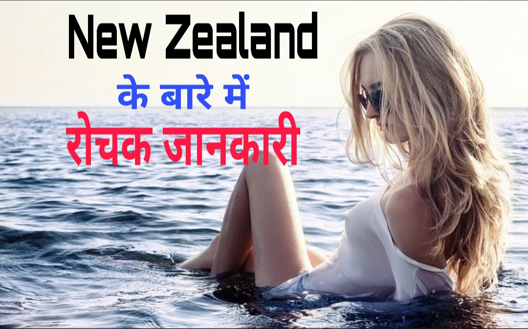 Interesting Facts about New Zealand | न्यूजीलैंड से जुड़े रोचक तथ्य
