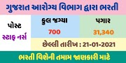 Health and Family Welfare Department Gujarat Recruitment 2021 | Apply for 700 Staff Nurse Posts | Ojas Bharti 2021Health and Family Welfare Department Gujarat Recruitment 2021 | Apply for 700 Staff Nurse Posts | Ojas Bharti 2021