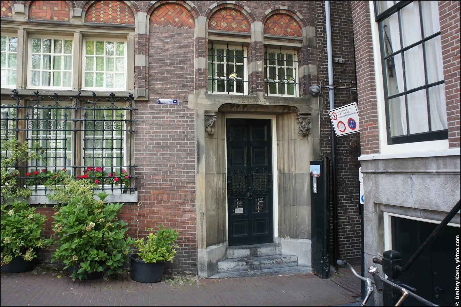 Амстердам, отель.