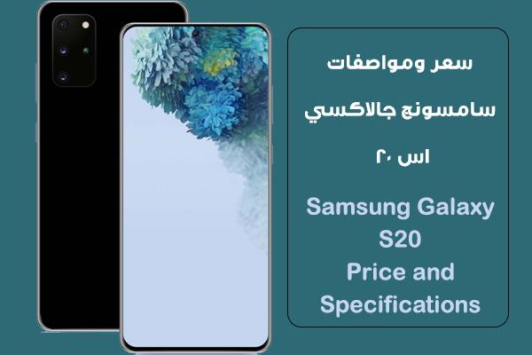 سعر ومواصفات سامسونج جالاكسي اس 20 Samsung Galaxy S20