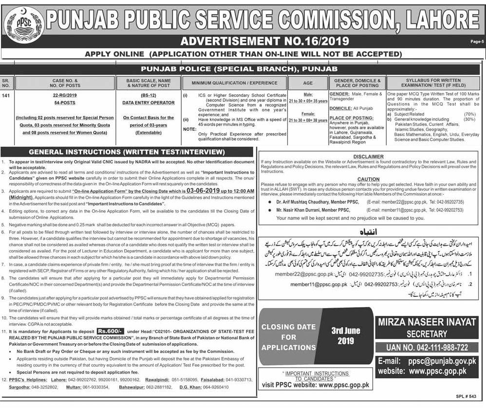 PPSC Punjab Police jobs, Punjab Police Jobs 2019 May Special Branch via PPSC Adv 16