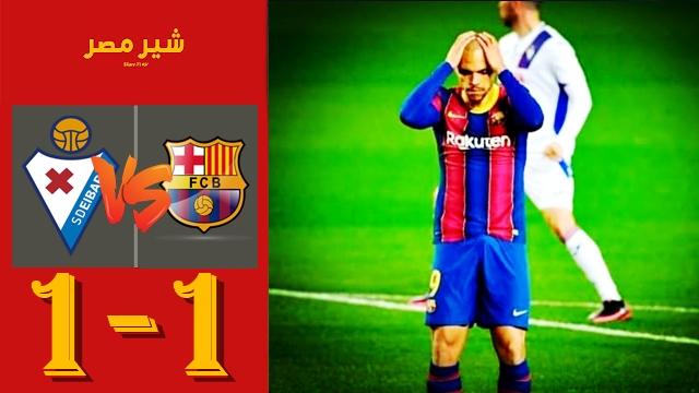 مباراة برشلونة وايبار - تعرف على موعد المباراة القنوات الناقلة و التشكيل