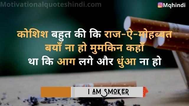 Smoking Shayari,