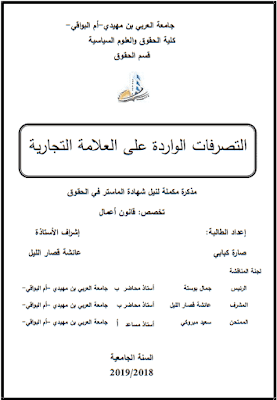 مذكرة ماستر: التصرفات الواردة على العلامة التجارية PDF