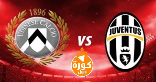 مشاهدة مباراة يوفنتوس واودينيزي بث مباشر اليوم 23-7-2020 في الدوري الايطالي