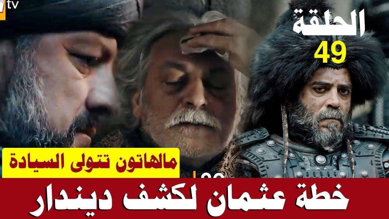 مسلسل قيامة المؤسس عثمان 49 إعلان 1 | نهاية أومور - سيادة مالهون وزواجها من عثمان
