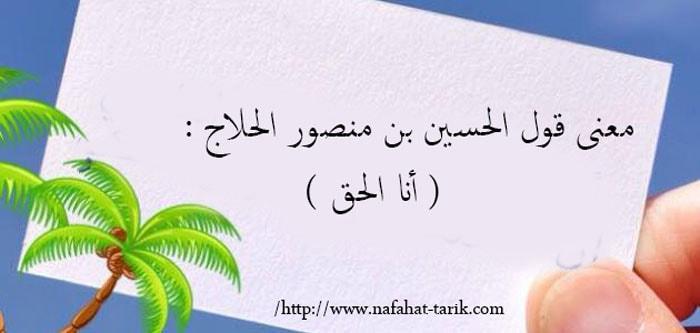 مامعنى قول الحسين بن منصور : ( أنا الحق )