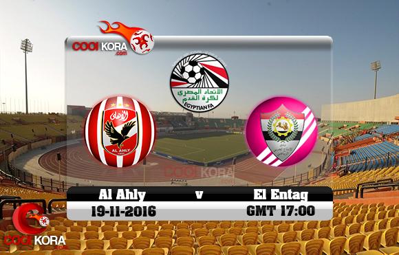 مشاهدة مباراة الإنتاج الحربي والأهلي اليوم 19-11-2016 في الدوري المصري