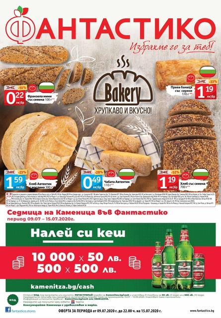 ФАНТАСТИКО  каталози и брошури 9-15.07 2020