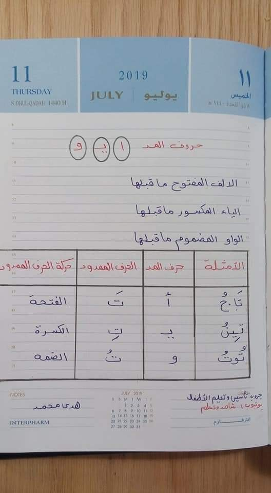 شيتات تأسيس اللغة العربيه للأطفال للاستاذة/ هدى محمد 20