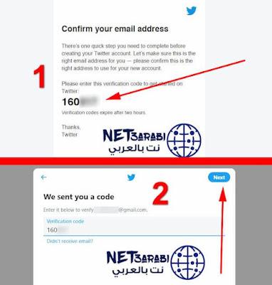 اسهل طرق انشاء حساب تويتر بدون رقم هاتف
