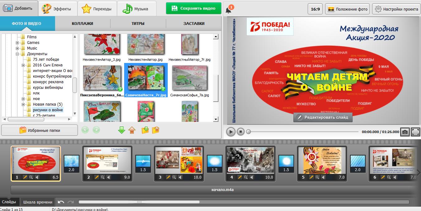 программы для айфона создание слайдов из фото выложите