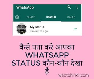 कैसे पता करे आपका whatsapp status कौन-कौन देखा है