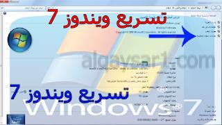 تسريع الكمبيوتر ويندوز 7