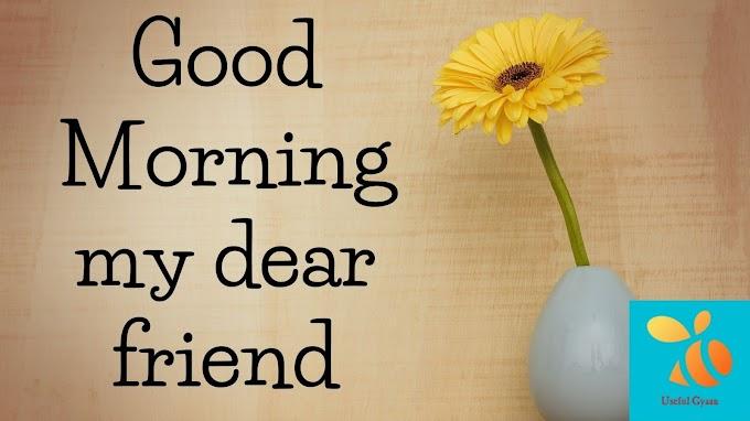 गुड मॉर्निंग सुविचार good morning quotes in hindi