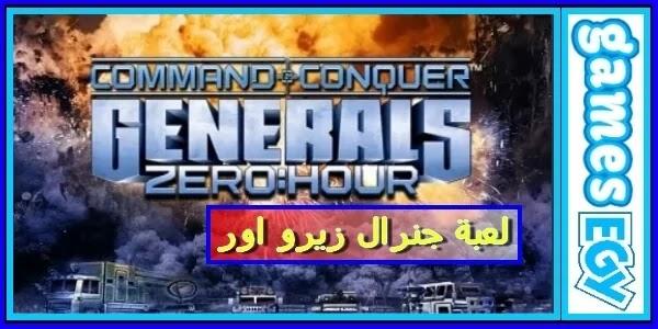 تنزيل لعبة Generals Zero كاملة