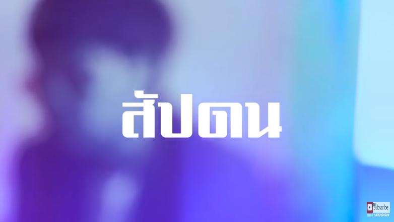 สัปดน G-TUM [OFFICIAL MUSIC]