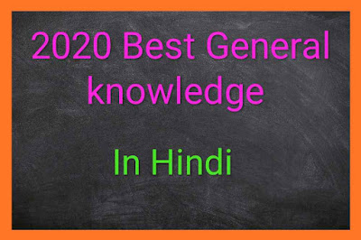 Top 7 facebook facts in hindi | 2020 General knowledge in Hindi