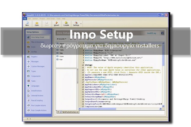 Inno Setup - Ισχυρό εργαλείο ανάπτυξης installers εντελώς δωρεάν