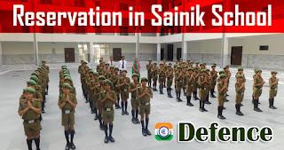 Defence - Reservation in Sainik School - 27% reservation for OBCs