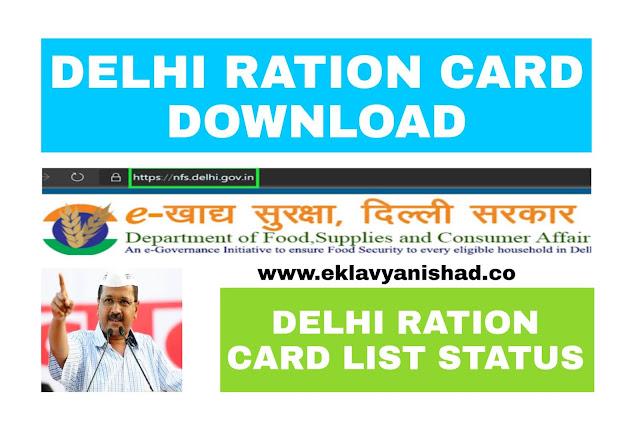 Ration-Card-Delhi-Download