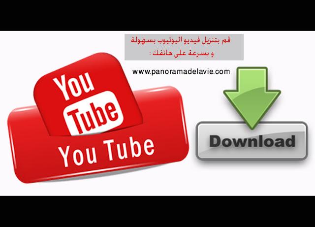 قم بتنزيل فيديو اليوتيوب بسهولة و بسرعة على هاتفك