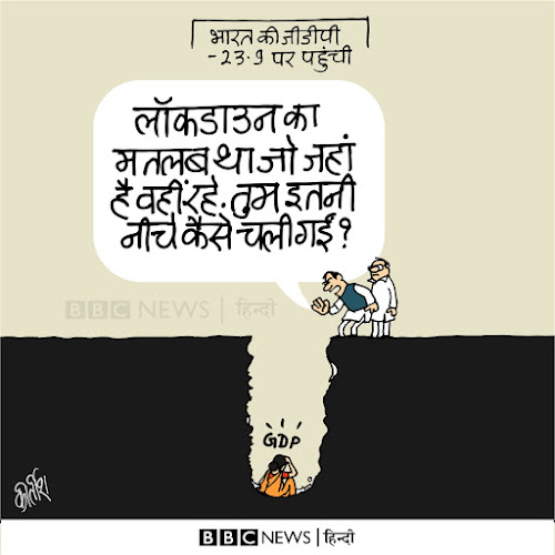 Corona Cartoon,lockdown,GDP Cartoon,economic growth,lockdown,cartoonist kirtish bhatt