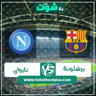 بث مباشر مشاهدة مباراة برشلونة ونابولي اليوم 25/02/2020 دوري ابطال اوروبا