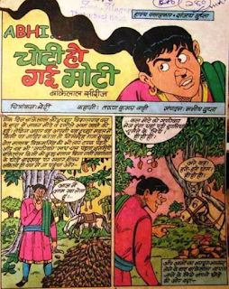 Choti-Ho-Gayi-Moti-Comics-PDF-Book-In-Hindi
