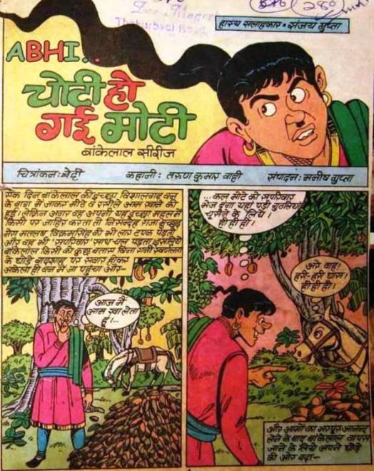 बांकेलाल कॉमिक्स : चोटी हो गई मोटी कॉमिक्स पीडीऍफ़ पुस्तक | Bankelal Comics : Choti Ho Gayi Moti Comics PDF Book In Hindi