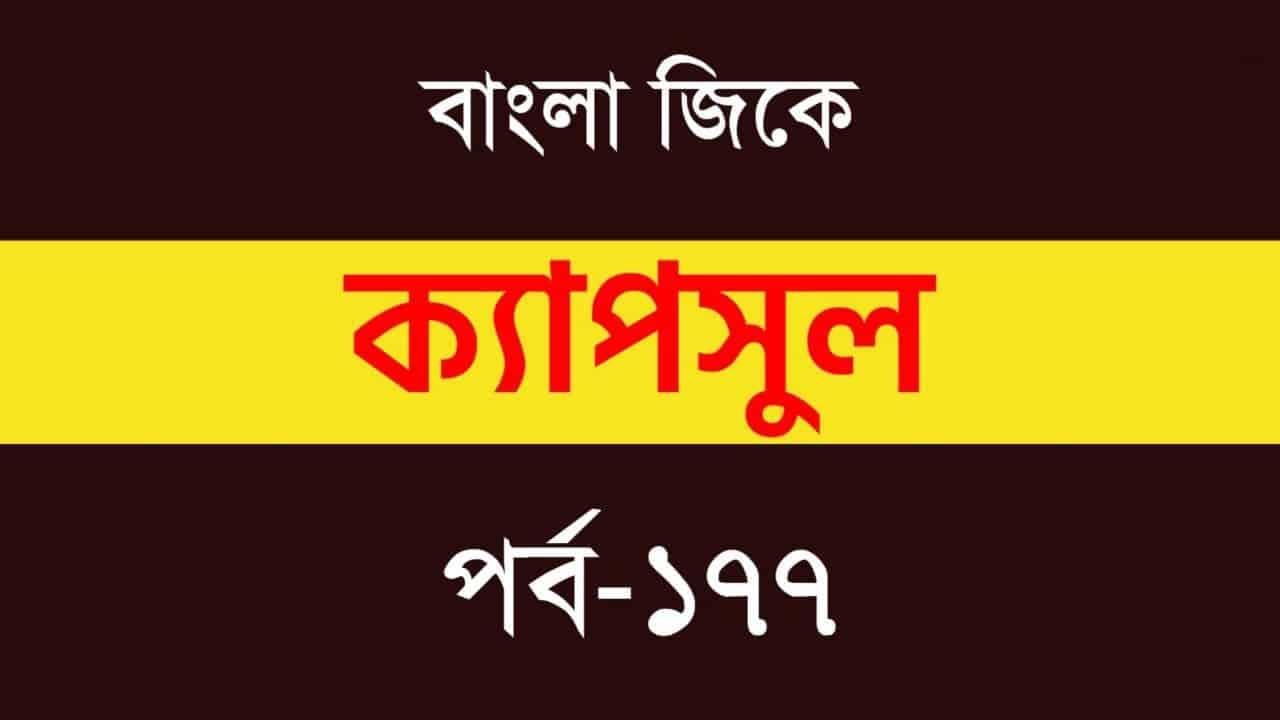 Bengali GK Guide Part-177 || জিকে