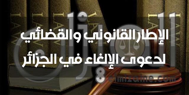الإطار القانوني والقضائي لدعوى الإلغاء في الجزائر