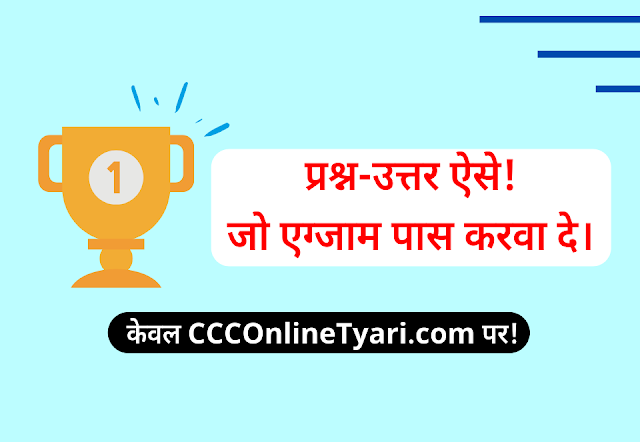 CCC Online Test App,  CCC Important Question in Hindi,  Ccc April, May, June 2020 Important Question ,  Ccc April, May, June 2020 Important Question In Hindi,  Ccc April, May, June 2020 Important Question Pdf,  Ccc April, May, June 2020 Important Question 2020,  Ccc April, May, June 2020 Important Question With Answer,  Ccc April, May, June 2020 Important Question Paper,  Ccc April, May, June 2020 Important Question & Answer Pdf,  Online Test for April, May, June 2020 CCC Exam,