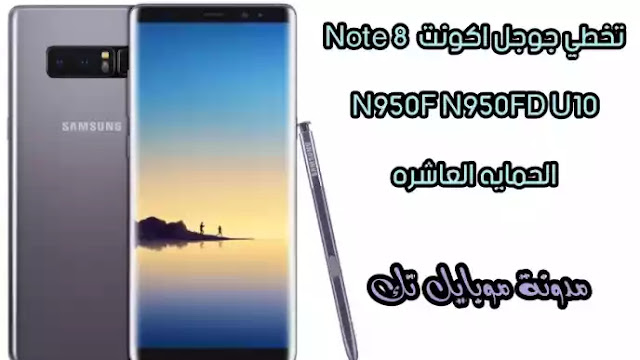 FRP Bypass Note 8 N950F