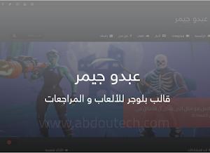قالب عبدو جيمر Abdou Gamer v2 - قالب لعرض الالعاب و عمل المراجعات على بلوجر