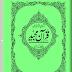 Quran Majeed Word By Word Urdu Translation