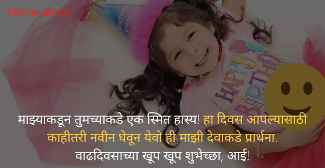 birthday wishes for mother in marathi (aai)