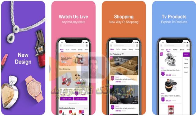 تحميل تطبيق سيتروس TV  للهواتف الذكية للتسوق