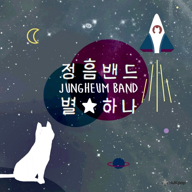 [Single] Jungheum Band – 정흠밴드 별1