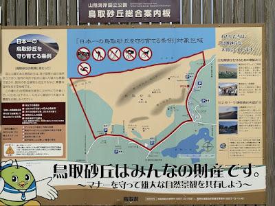 鳥取砂丘総合案内板