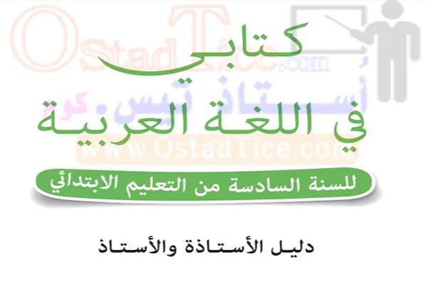 دليل الأستاذ كتابي في اللغة العربية المستوى السادس طبعة 2020