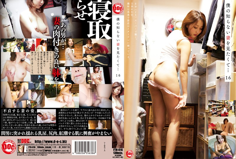 bokep jepang jav 240p 360p FTN-016 The ... 16 Want To See The Wife Do Not Know Me