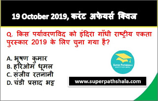 Daily Current Affairs Quiz 19 October 2019 in Hindi