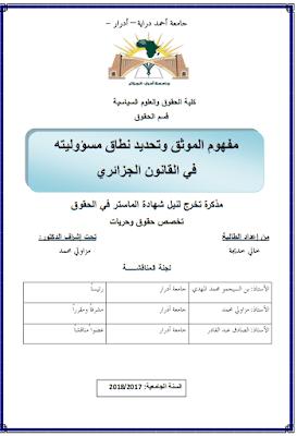 مذكرة ماستر: مفهوم الموثق وتحديد نطاق مسؤوليته في القانون الجزائري PDF