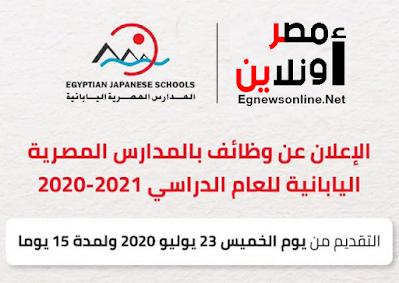 التعليم:فتح باب التقديم للعمل بالمدارس المصرية اليابانية للعام الدراسي 2020-2021