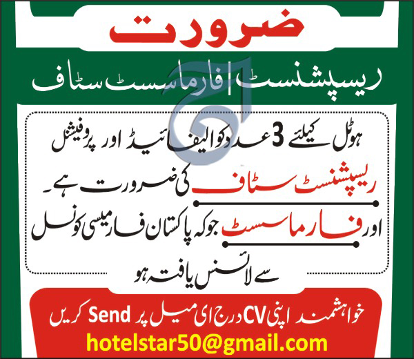 Hotel Staff Receptionist and Pharmacist Job Sep 2017