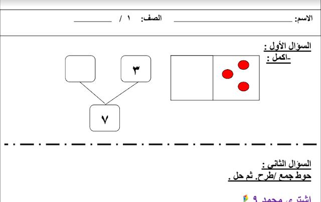 ورقة عمل 5 رياضيات للصف الأول مدرسة لبابة بنت الحارث