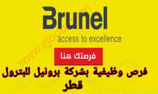 شركة برونيل العالمية الرائدة في النفط تعلن عن شواغر وظيفية بقطر
