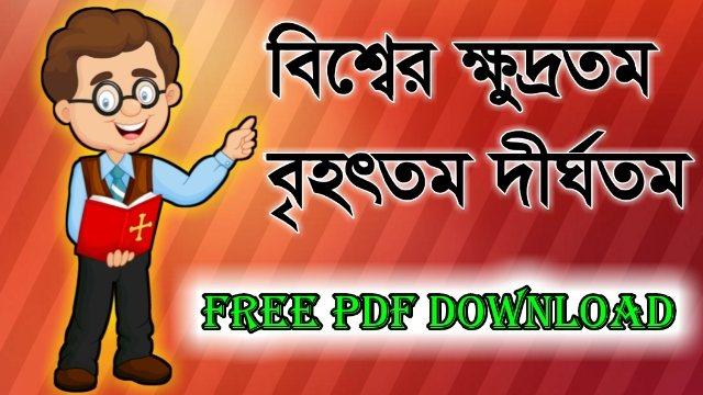 General Knowledge In Bengali Free Pdf File Download